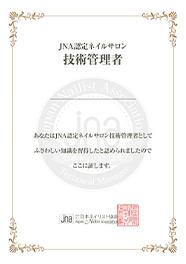 JNA認定ネイルサロン技術管理者 の証明書の写真
